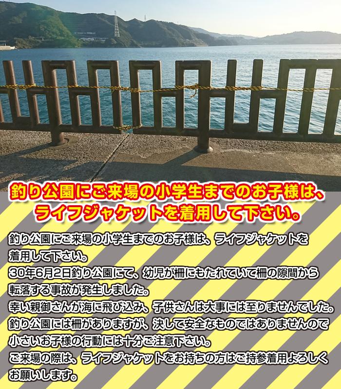 釣り公園にご来場の小学生までのお子様は、ライフジャケットを着用して下さい。