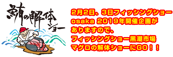 フィッシングショー大阪 マグロの解体ショー
