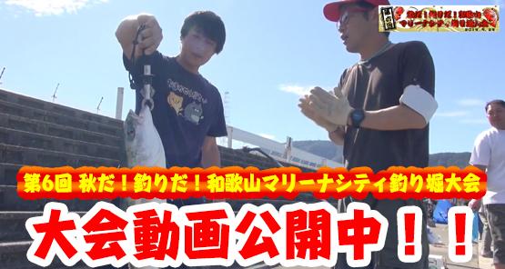 2019釣り堀大会動画