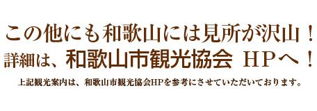和歌山市観光協会
