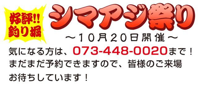 9月22日(土) シマアジ祭り