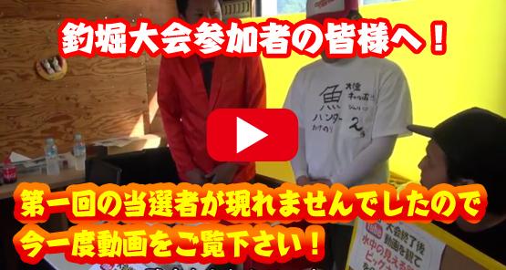第5回春だ!釣りだ!和歌山マリーナシティ釣り堀大会 動画