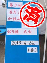 春だ!釣りだ!和歌山マリーナシティー釣り堀大会 結果発表