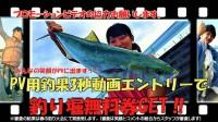 和歌山マリーナシティ海釣り公園テーマソング完成記念! 「恋のシーステージ」PV動画3秒募集中